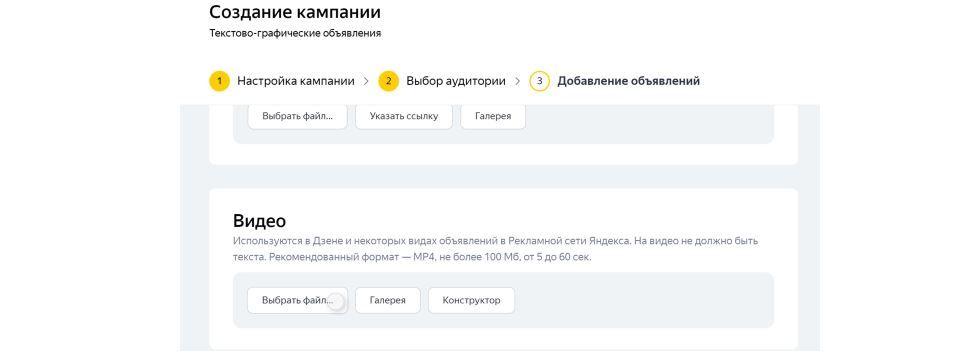 Загружать видео в Яндекс.Директ теперь можно в два счета