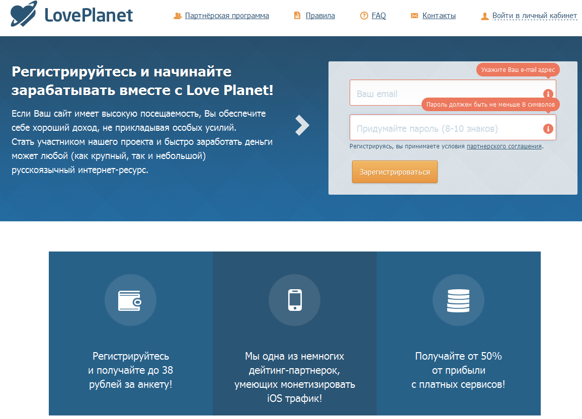 Loveplanet.ru как отписаться